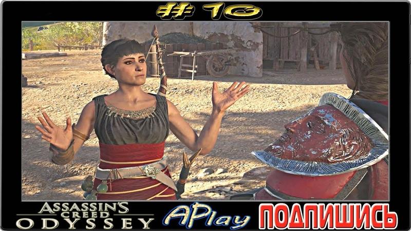 Assassin`s Creed Odyssey ► Старая подруга ► Прохождение 10 [сложность: КОШМАР]