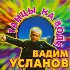 Вадим Усланов альбом Танцы на воде