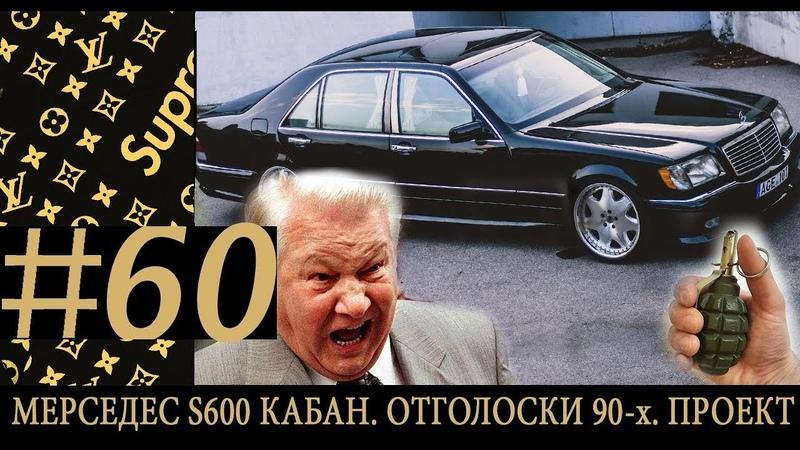 MERSEDES S600 КАБАН.ОТГОЛОСКИ 90-Х.