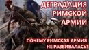 ДЕГРАДАЦИЯ РИМСКОЙ АРМИИ/ЛЕГИОНАНестыковки в римской истории