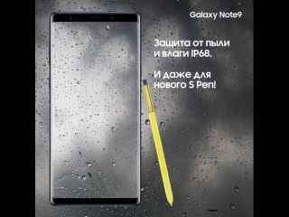 Защита от пыли и влаги IP68. Samsung Galaxy Note9. SPen