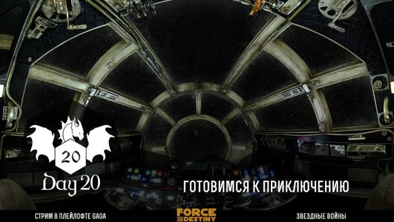 Клуб Day20 - Звездные Войны по Star Wars: Force and Destiny
