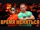 ВРЕМЯ МЕНЯТЬСЯ. Реалити-шоу с Екатериной Ковальчук. 15 серия.