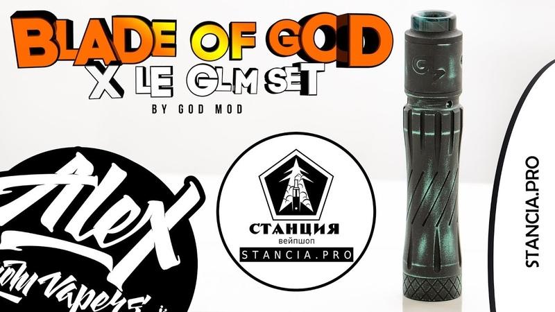 GOD MOD - BLADE OF GOD X LE GLM SET l from stancia.pro l Alex VapersMD review 🚭🔞