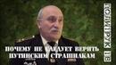 Почему не следует верить путинским страшилкам МихаилЕвдокимов политика