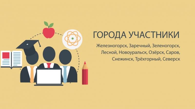 Всероссийский интеллектуальный он-лайн турнир Навигатор