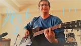 Уроки гитары для начинающих. Урок 3.Первые аккорды, постановка левой руки HEATHENS TWENTY ONE PILOTS