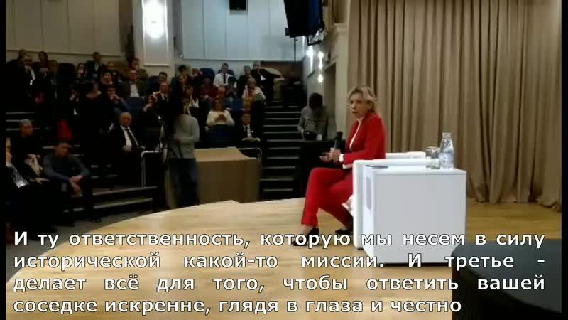 Мария Захарова отвечает на вопрос будет ли война