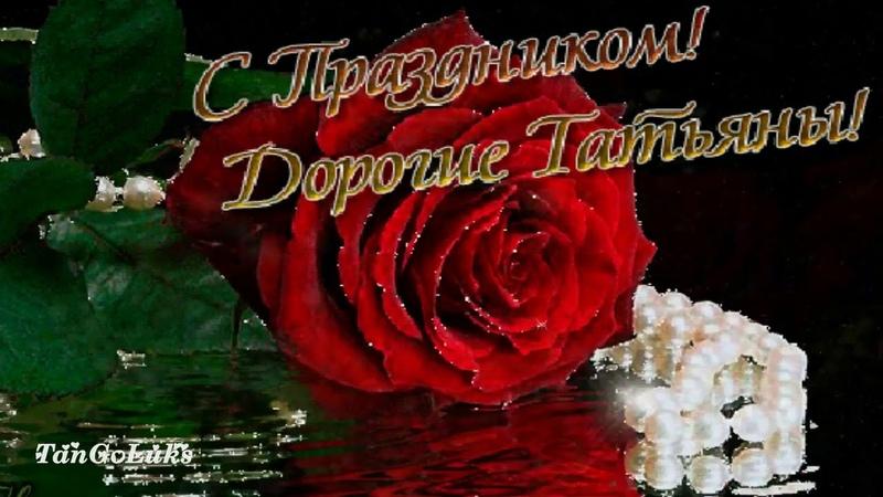Видео открытка на Татьянин День ✿Эти розы для вас, Татьяны !