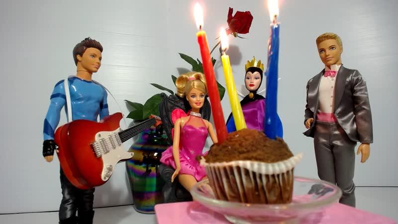 Куклы Барби и Принцессы Диснея Мультфильмы ТВ празднуют День Рождения подружки Зули - 20190122
