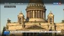 Новости на Россия 24 • Власти Петербурга: после передачи Исаакия РПЦ он останется в собственности города