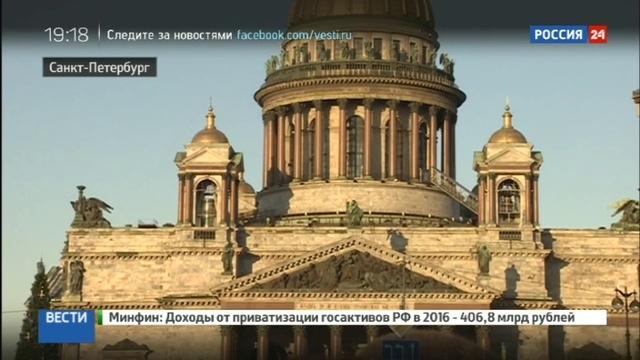 Новости на Россия 24 • Власти Петербурга после передачи Исаакия РПЦ он останется в собственности города