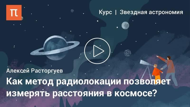 Измерение расстояний в астрономии — Алексей Расторгуев bpvthtybt hfccnjzybq d fcnhjyjvbb — fktrctq hfcnjhuetd