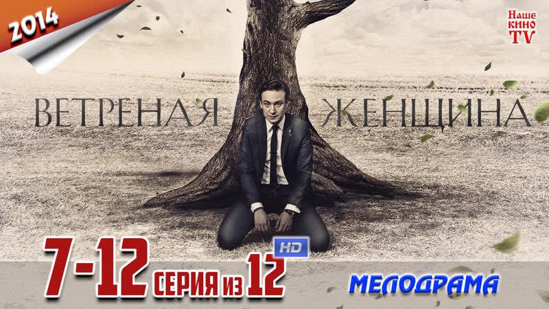 Ветреная женщина / HD 1080p / 2014 (мелодрама). 7-12 серия из 12
