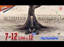 Ветреная женщина HD 1080p 2014 мелодрама 7 12 серия из 12