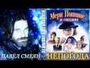 Павел Смеян Непогода Dj Valday Dj Vasilich Remix