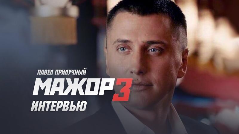 Мажор 3 сезон Интервью блиц с Павлом Прилучным