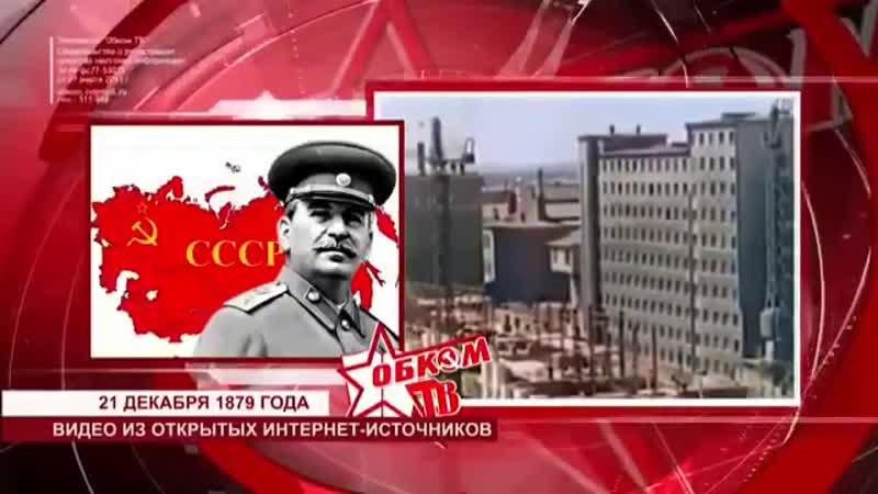 Правдиво о достижениях И В Сталина.
