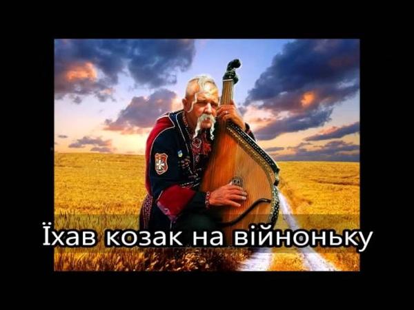Їхав козак на війноньку | Ukrainian folk song | Журборіз