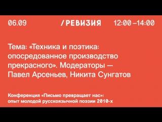 Открытие конференции Письмо превращает нас: опыт молодой русскоязычной поэзии 2010-х.