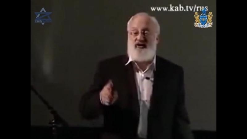Каббалист Лайтман- Евреи правят миром и обворовывают гоев