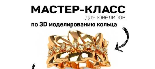26d00e5c2076 Бесплатный мастер-класс по 3d моделированию для ювелиров. 21 августа  16 00мск. - Школа современного.