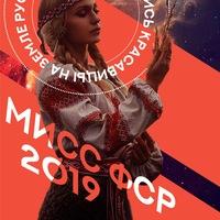 Мисс ФСР 2019