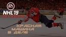 NHL 19 | КРАСНАЯ МАШИНА в Лиге чемпионов