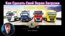ETS2 Как сделать Собственный Экран Загрузки Euro Truck Simulator 2