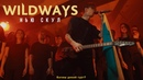 Wildways - Нью скул (Music Video)