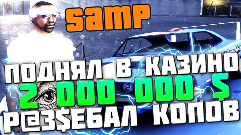 SAMP: ВЫИГРАЛ В КАЗИНО 2 000 0000 $ / УБИЛ КОПОВ