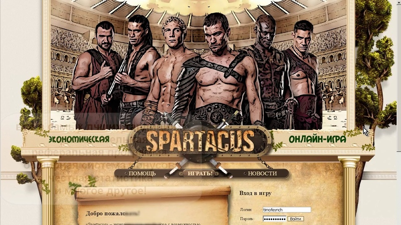 SPARTACUS project v6
