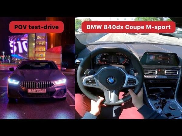 POV test-drive BMW 840d xDrive G15 Coupe M-sport 2019