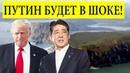 Вот это ПОВОРОТ! Япония надеется на помощь США в переговорах с Россией по Курилам