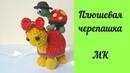 Вязаная крючком игрушка Плюшевая черепаха