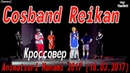 [Сценка] Cosband Reikan - кроссовер [Animatsuri Hanami 2017 (18.03.2017)]