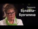 По-живому. Людмила Булавка-Бузгалина