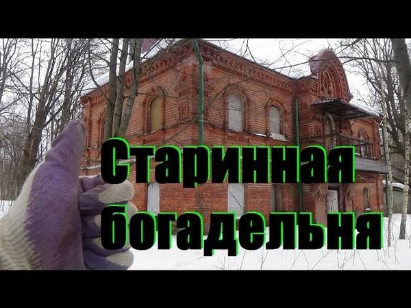 Коп и шурф в старинном дореволюционном здании богадельни