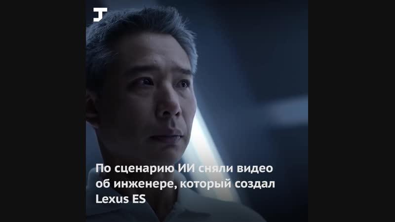 Искусственный интеллект написал рекламу для Lexus bcreccndtyysq byntkktrn yfgbcfk htrkfve lkz lexus