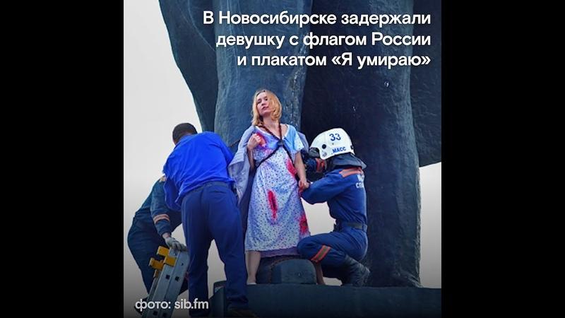 Девушка приковала себя цепью к памятнику Ленину