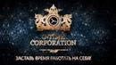 G-TIME CORPORATION 28.02.2018 г. Вручение 3 000 000 тенге партнеру из Омска