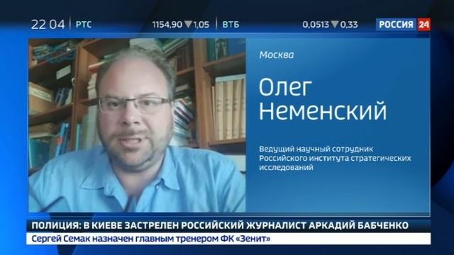 Новости на Россия 24 • Главу Польского института международных дел развернули в аэропорту Домодедово