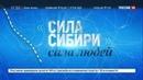 Сила Сибири сила людей Документальный фильм