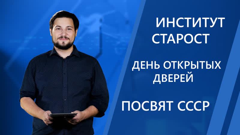 Институт старост ДОД посвят СССР Новости МИЭТ ТВ