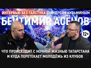 Смерть больших клубов, маски-шоу, молодёжь / арт-директор Бейтимир Асенов - Интервью без галстука
