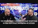 Смерть больших клубов, маски-шоу, молодёжь  арт-директор Бейтимир Асенов - Интервью без галстука
