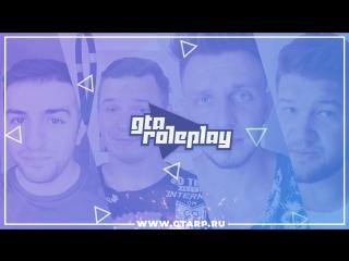 Популярные блогеры рекомендуют GTA RolePlay