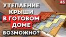 Как утеплить крышу и мансарду? Утепление крыши мансарды минеральной ватой