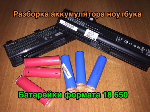 Разборка аккумулятора ноутбука и извлечения батареек формата 18 650