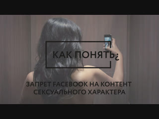 Как понять: запрет Facebook на контент сексуального характера